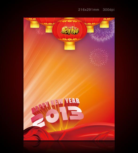 新年喜庆背景设计模板下载