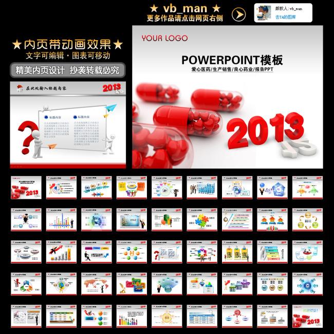 2013年医药制药公司药品ppt模板