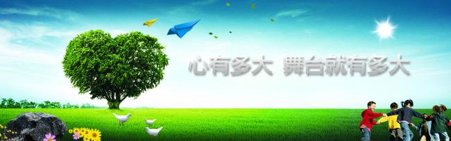 企业公司网站 树木 环保 空气 绿色 健康 爱心 纸飞机