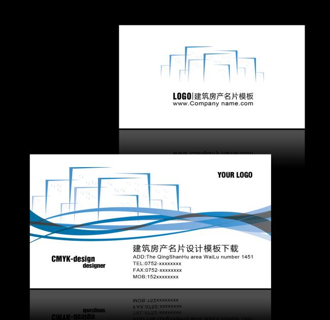 建筑房产物业名片设计模板下载
