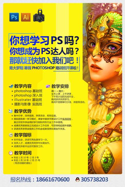 ps招生海报模板下载(图片编号:10798479)_海报设计