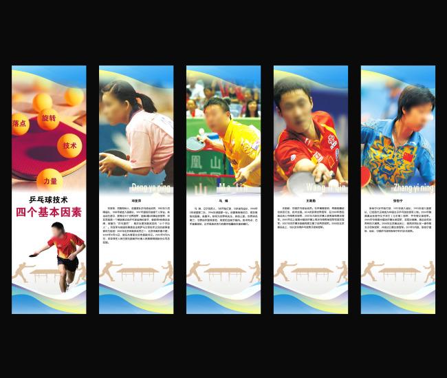 乒乓球系列海报模板下载