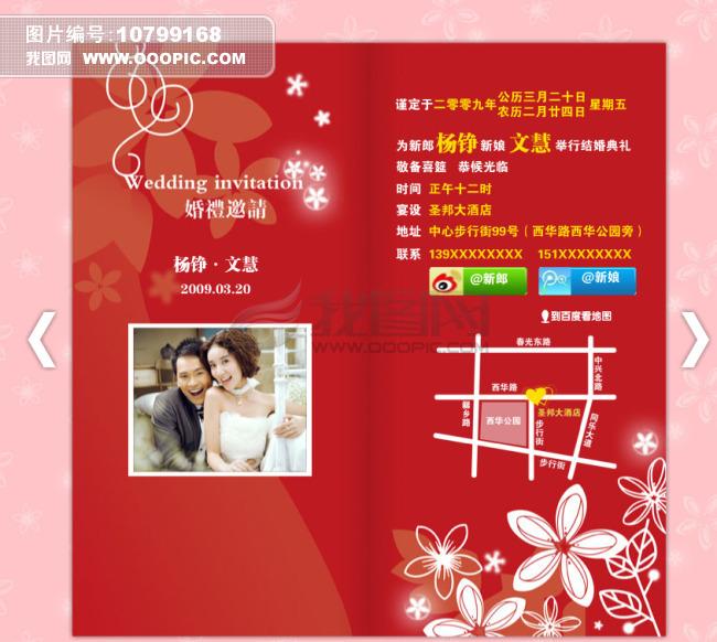 炫时尚红色大气结婚电子请柬模板下载 图片编号 10799168 其 -flash