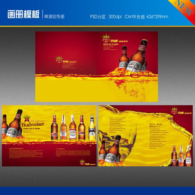百威啤酒画册模板下载 百威啤酒画册图片下载 百威啤酒画...