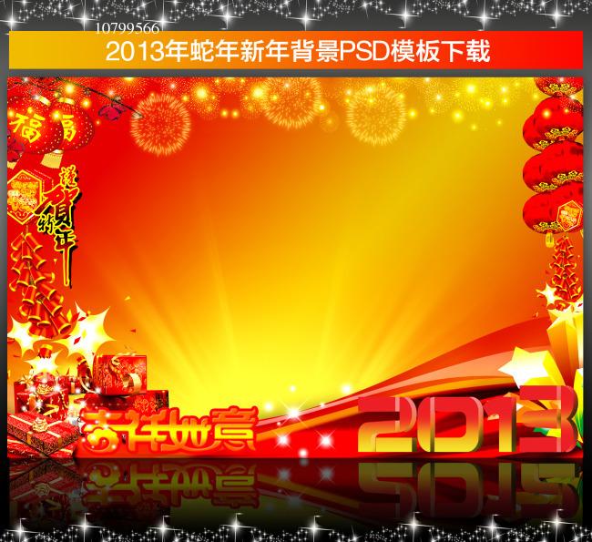 元旦|春节|元宵 > 2013年蛇年