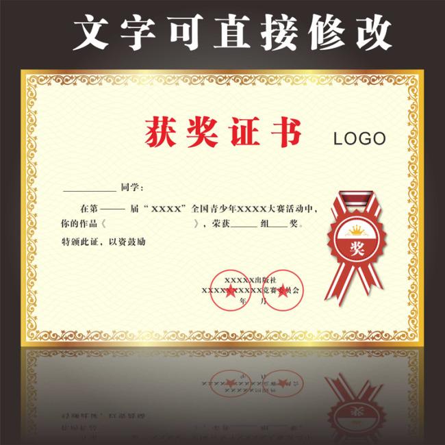 获奖证书模板下载 获奖证书图片下载