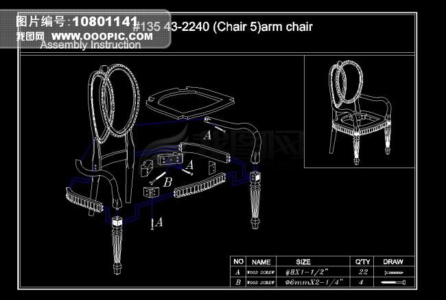 扶手椅(欧式风格)图片下载