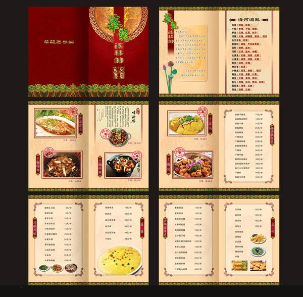 餐饮店菜普设计模板下载 餐饮店菜普设计图片下载