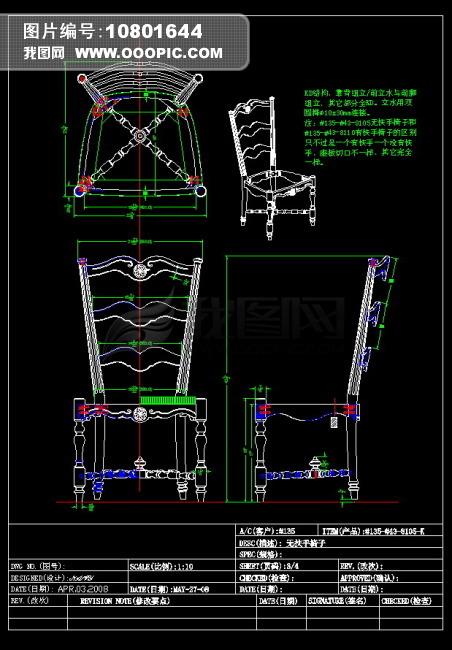 手绘平面图椅子