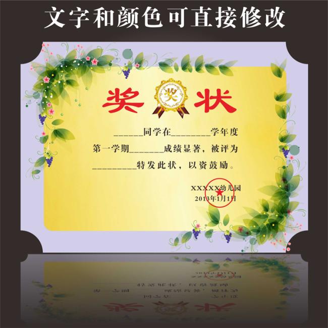幼儿园奖状模板下载(图片编号:10801718)_荣誉证书