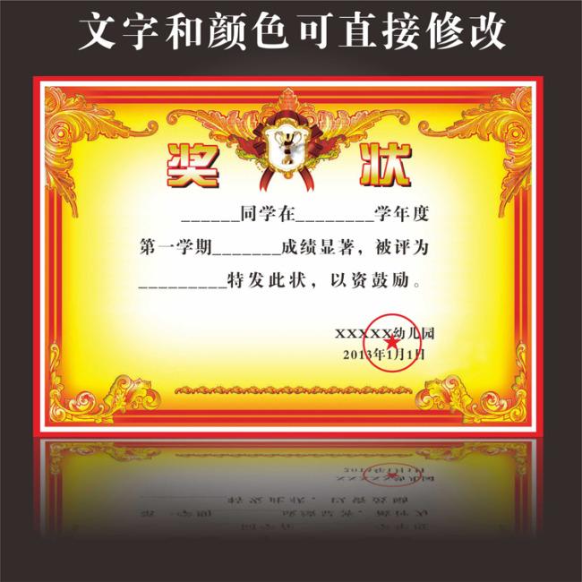 小学生奖状模板下载(图片编号:10801724)