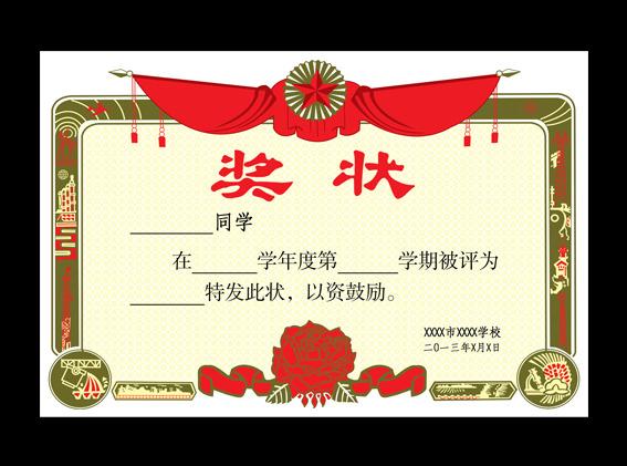 荣誉证书 奖状模板设计模板下载(图片编号:10801759)