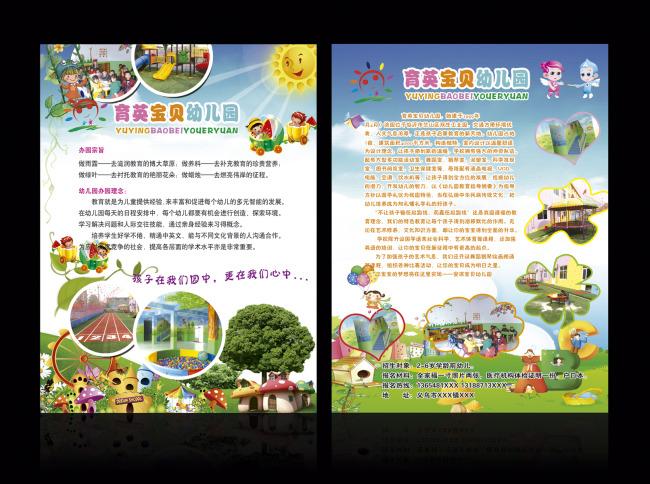 儿童幼儿园展板模板下载(图片编号:10802502)