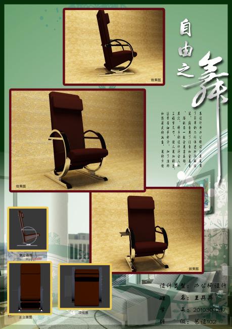 排版设计 家具设计
