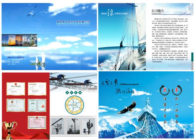 电力企业文化 铁塔图片 画册模版 画册设计 广告设计模板  画册封面