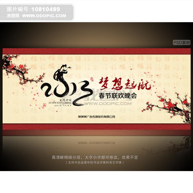 <font color=red>2013</font>中国风蛇年春节联欢会<font color=red>舞台背景</font>图片素材