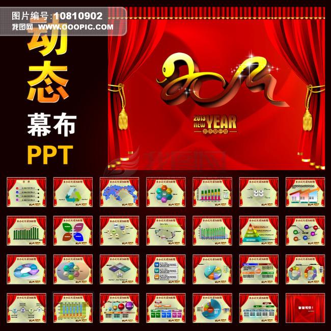 PTPPT模板PPT下载新年PPT动态PPT红色喜庆PPT蛇年PPT2013年