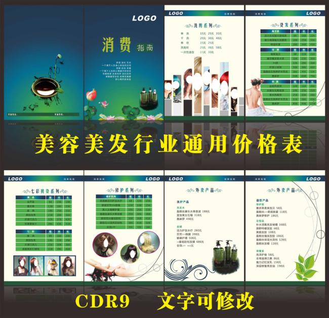 美容美发行业价格表模板下载 美容美发行业价格表图片下载 美发店价格