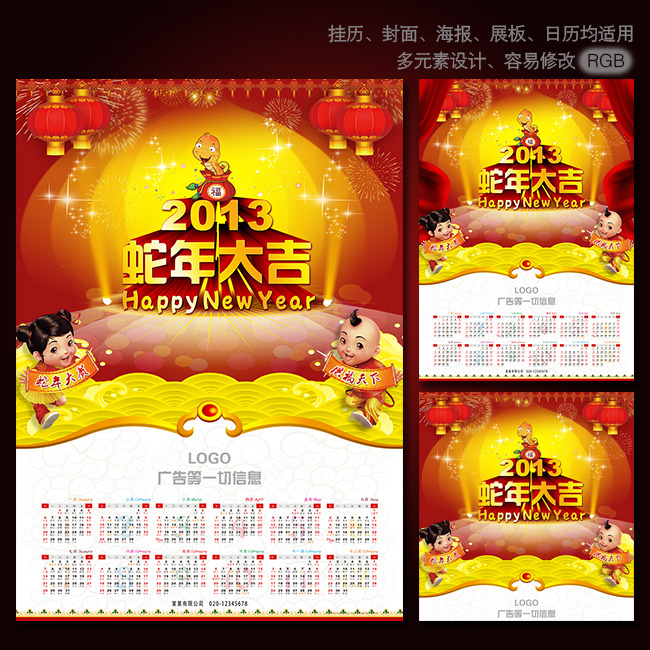 2013蛇年挂历新年挂历封面模板多种效果