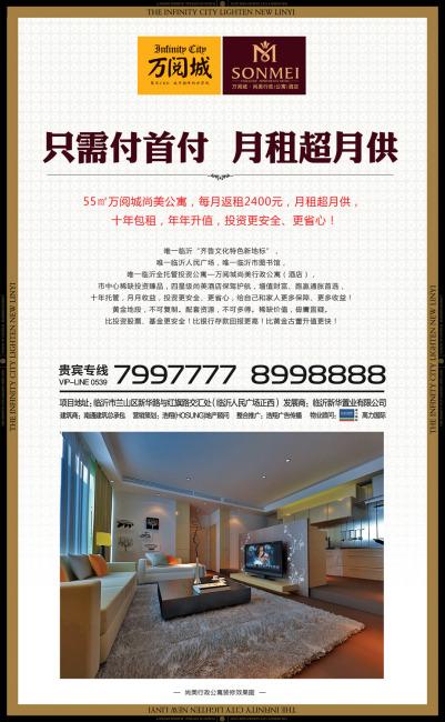 地产宣传彩页设计模板下载(图片编号:10816067)_宣传