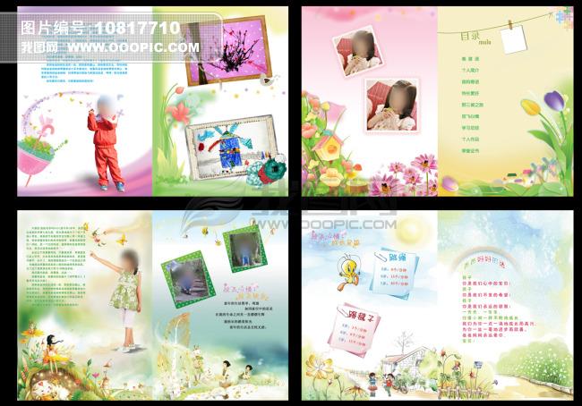 小学生成长手册模板模板下载(图片编号:10817710)