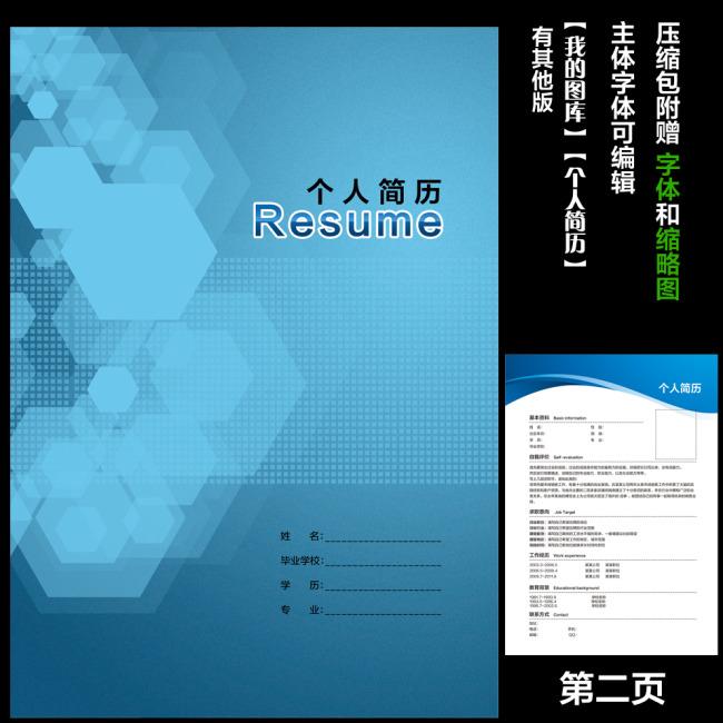 个人求职简历模板封面内页设计图片