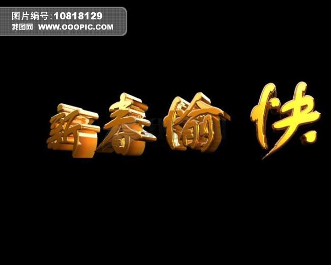 3d金属字