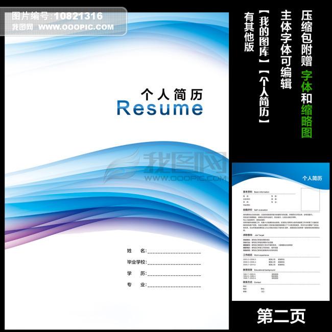 [psd]个人求职简历模板封面内页设计下载图片