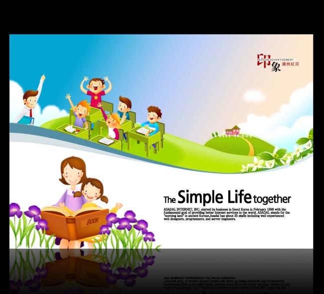 儿童卡通教育学习学校海报模板下载