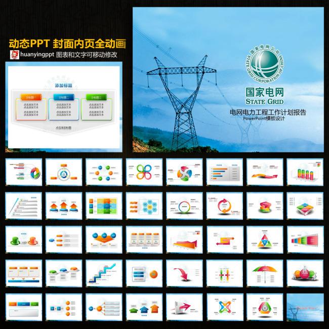 国家电网电力工程电塔安全幻灯片ppt模板