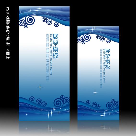 祥云 汽车美容店 促销 招聘 广告 公告 说明:蓝色网络科技x展架