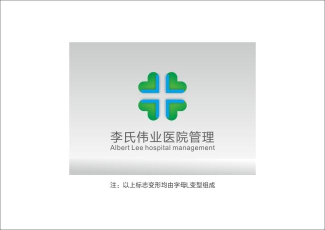 医院管理标志模板下载 10822842 医药卫生logo