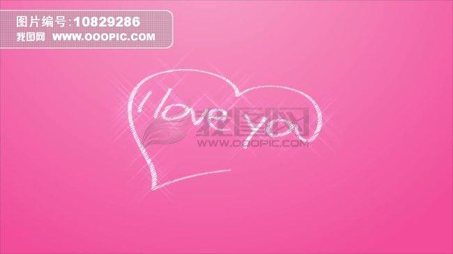 iloveyou lovingyuo 爱情图片