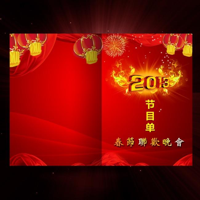 2013蛇年春节晚会节目单元宵晚会节目单图片