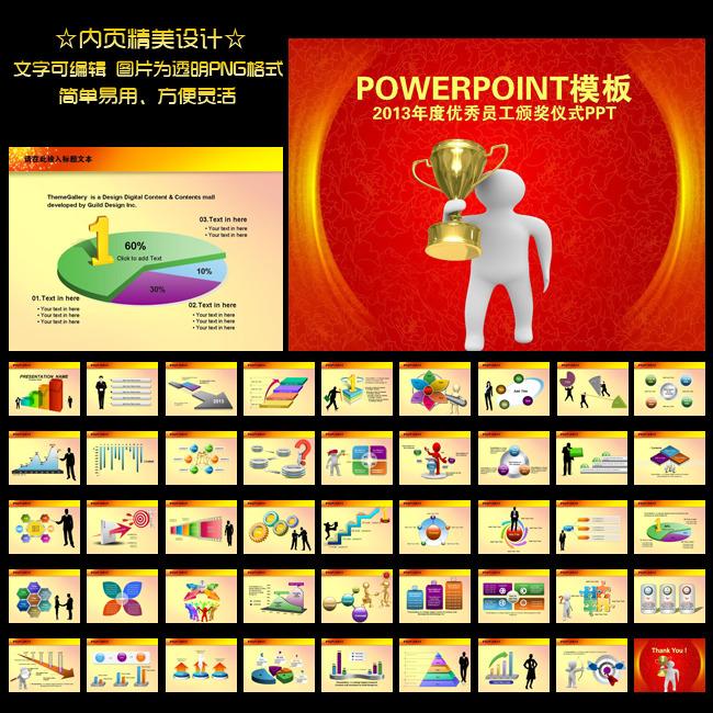 企业荣誉荣耀年度优秀员工颁奖仪式ppt模板下载