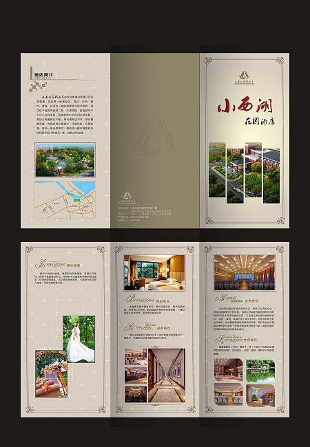 酒店三折页模板下载(图片编号:10832712)_折页设计