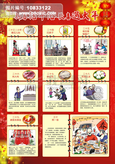春节风俗画模板下载 春节风俗画图片下载 春节风俗 春节民...