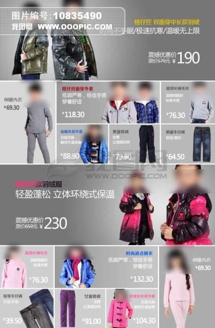 淘宝京东拍拍网店装修模板下载图片