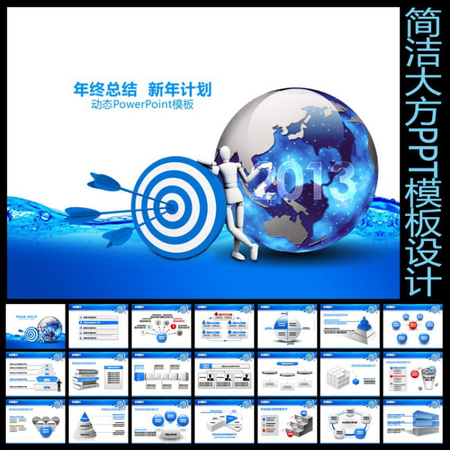 模板图片下载 2013年工作总结 工作总结范文 年度工作计划 个人工作