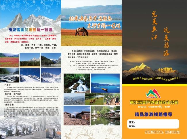 旅游宣传彩页模板