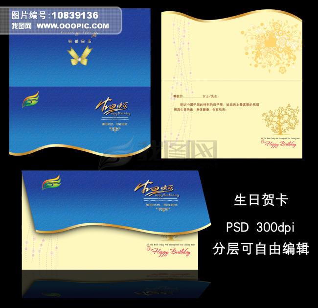 生日快乐贺卡模板下载(图片编号:10839136)