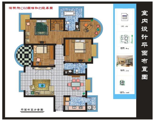 家装平面布置方案图(附cad和ps图档)