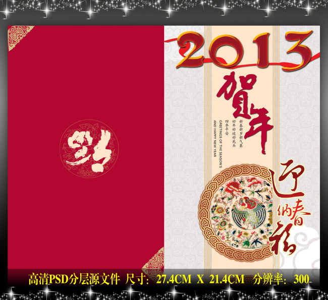 2013年蛇年新春贺卡模板下载 2013年蛇年新春贺卡图片下载 2013蛇年