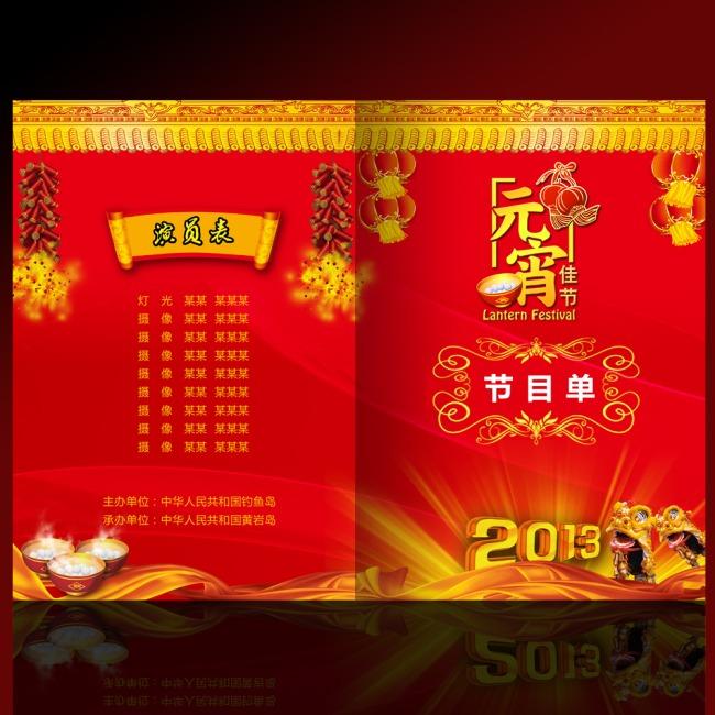 元宵晚会节目单模板春节节目单邀请函设计图片