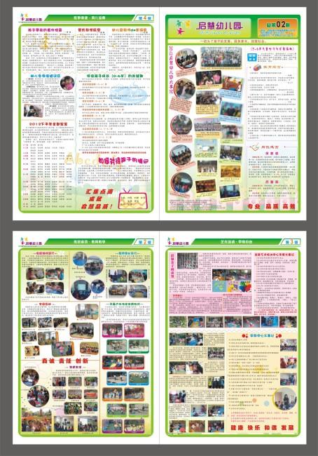 幼儿园报纸模板下载(图片编号:10843109)_彩页 dm单页