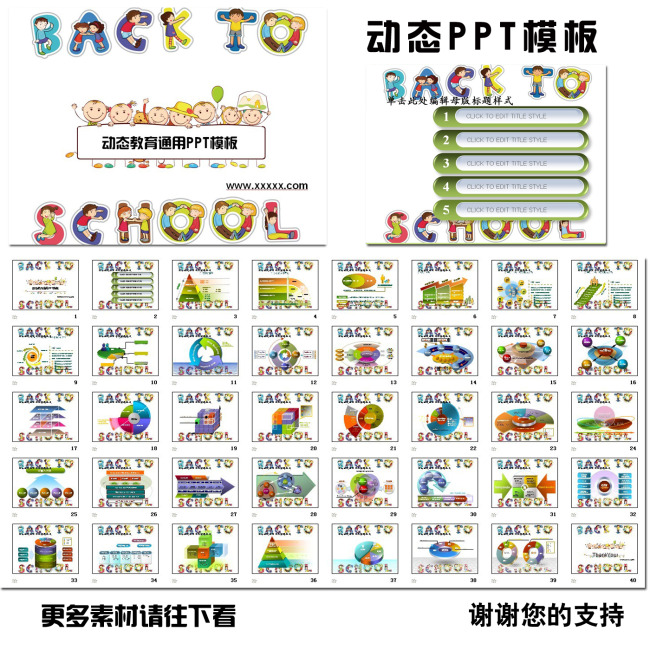 ppt背景模板 学校 教育 幼儿园 幼儿 字母 抽像 卡通 说明:教育类ppt