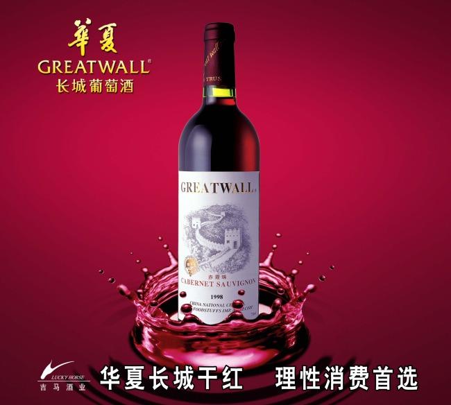 dm单页 dm单设计 dm单模板 dm单背景 宣传单 红酒 葡萄酒 酒 水花