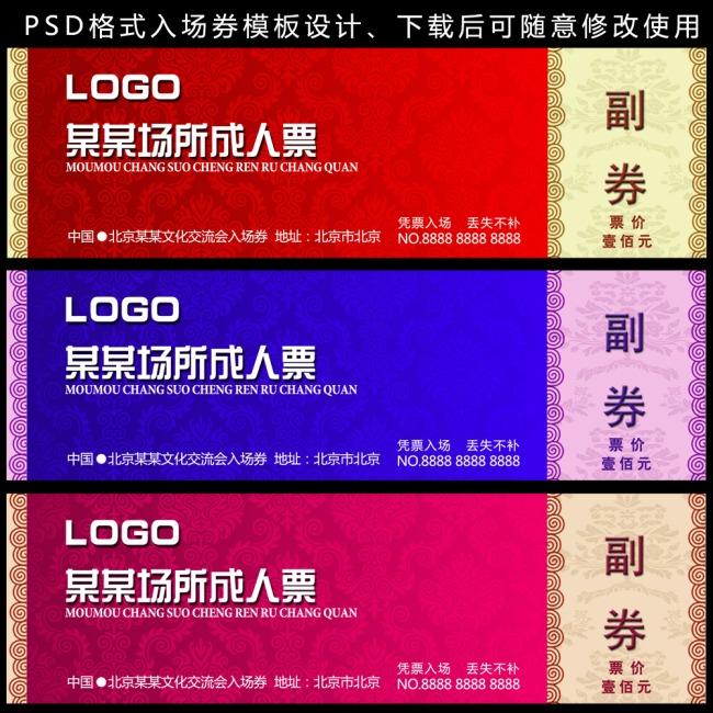 平面设计 vip卡 名片模板 优惠券 代金券 > 入场券设计门票设计模板