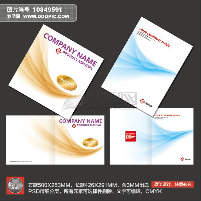 简约通用画册封面模板 企业画册 集团画册 公司宣传册 策划书