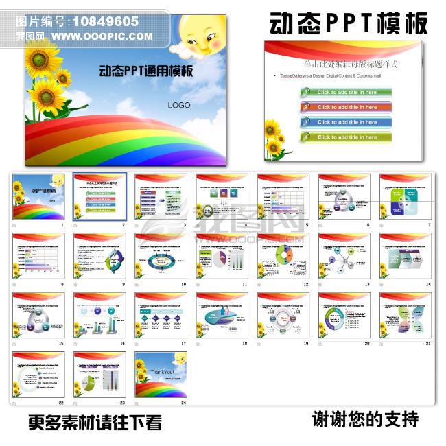 教育ppt模板模板下载(图片编号:10849605)